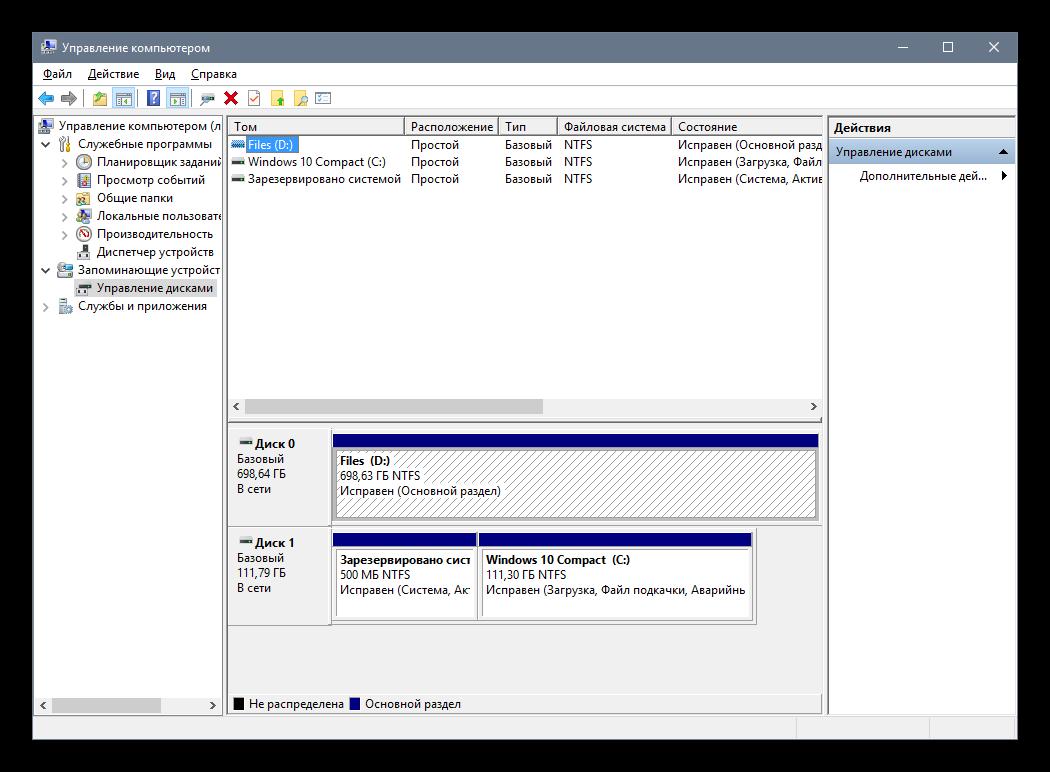 Окно управления дисками в управлении компьютером