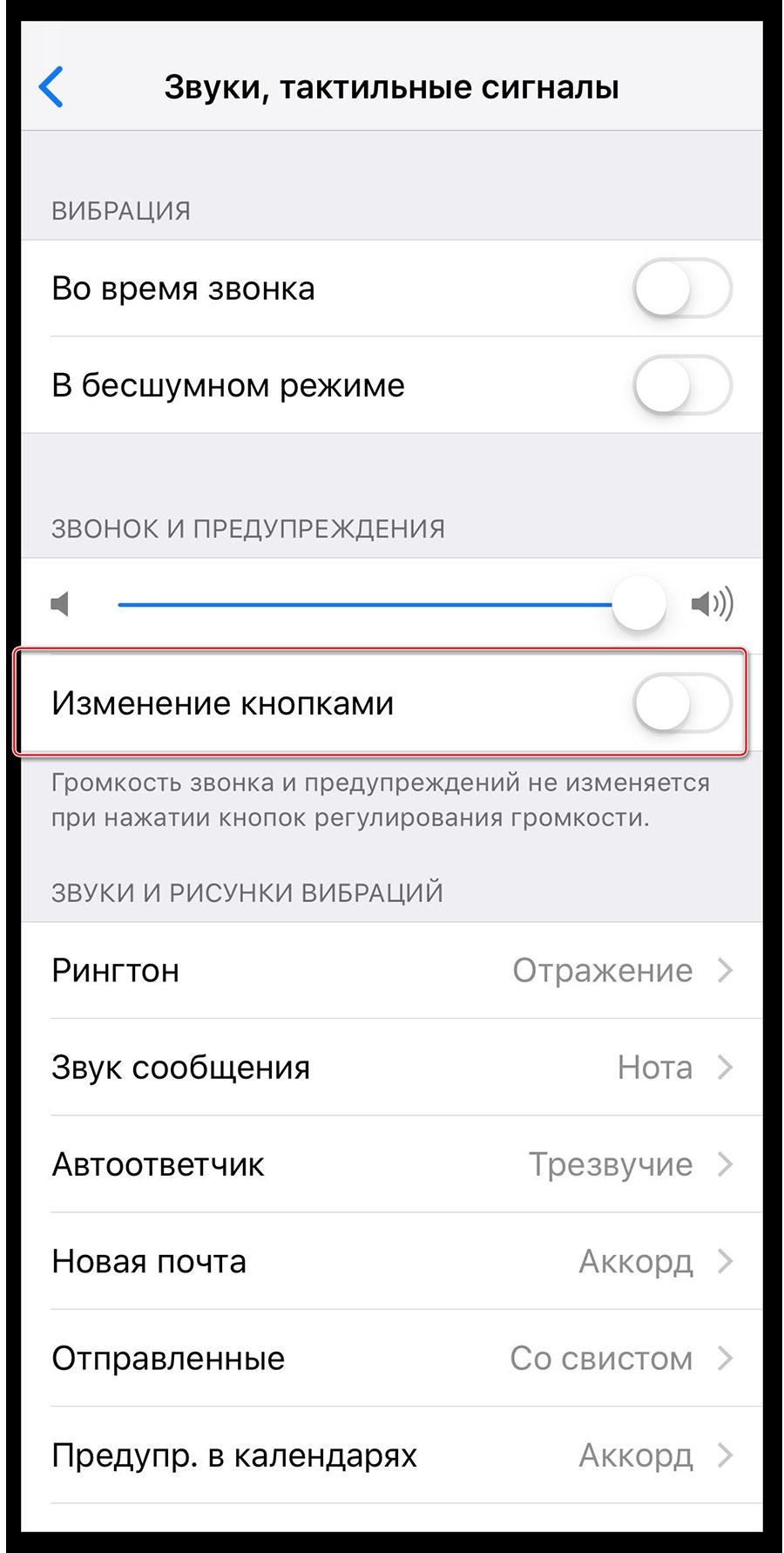 Отключение режима изменения громкости кнопками в Айфоне