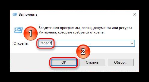 Открытие оснастки Редактор реестра