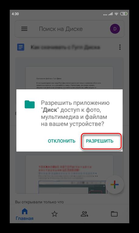 Открыть доступ к скачиванию с Google Диск Андроид