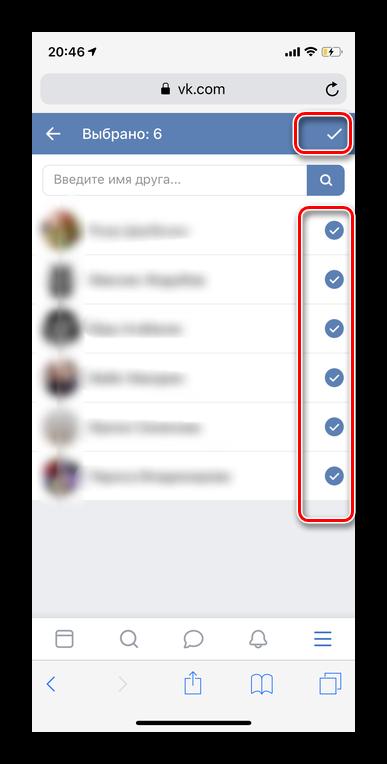 Отмечаем подписчиков для скрытия в мобильной версии ВК