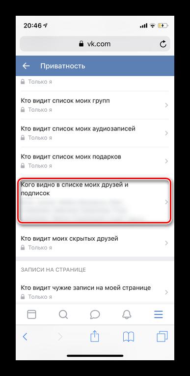 Переходим в раздел Кого видно в списке друзей и подписок в мобильной версии ВК