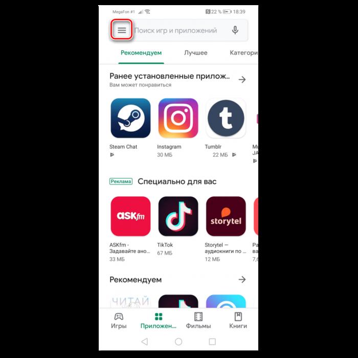 Переход в меню в Play Market на Android