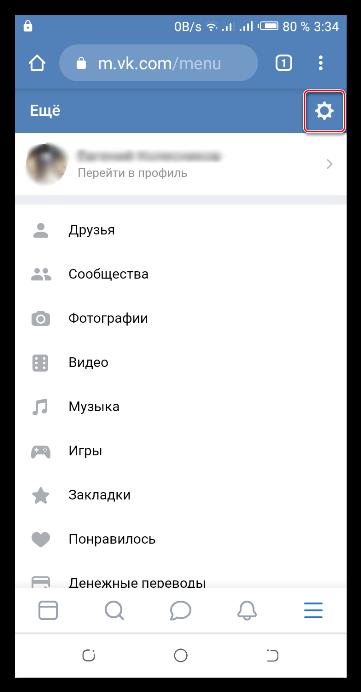 Переход в настройки в мобильной версии ВКонтакте