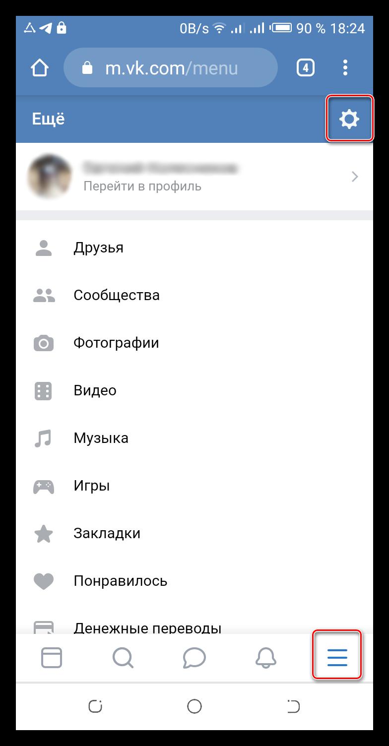 Переход в настройки мобильной версии ВКонтакте