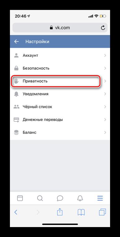Переход в раздел Приватность мобильной версии ВК