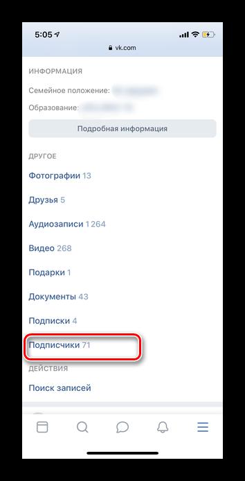 Переход в раздел подписчиков в мобильной версии ВК