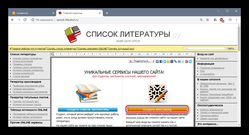 Переход на страницу создания кроссвордов сайта spisok-literaturi.ru