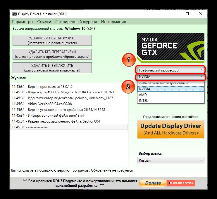 Персонализация предустановок с помощью ниспадающих списков в утилите Display Driver Uninstaller