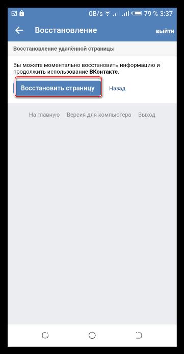 Подтверждение восстановления аккаунта в мобильной версии ВКонтакте