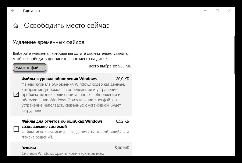 Подтверждение удаления временных файлов через настройки на Windows