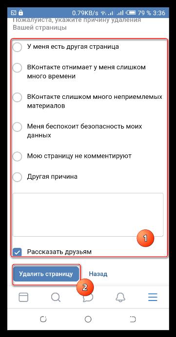 Подтверждение удаления профиля в мобильной версии ВКонтакте