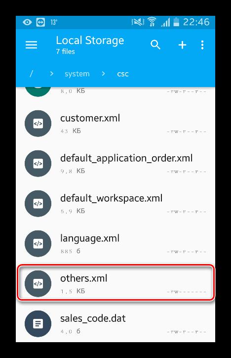 Поиск системного файла с помощью Root Browser