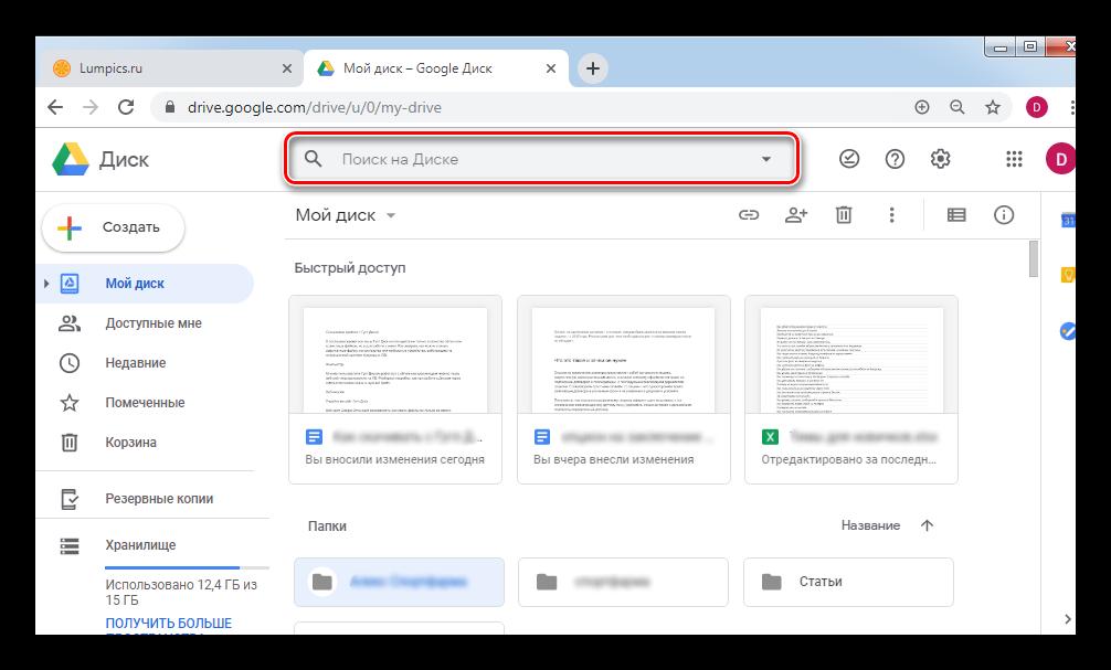 Поиск файла в Гугл Диск