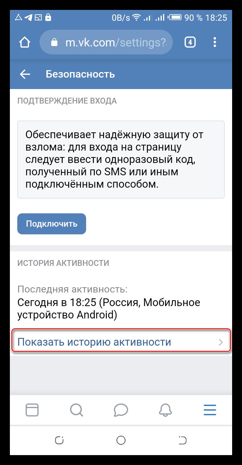 Показать историю активности мобильной версии ВКонтакте