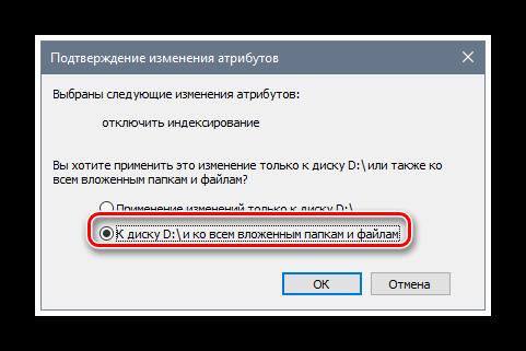 Применение отключения индексации к вложенным папкам