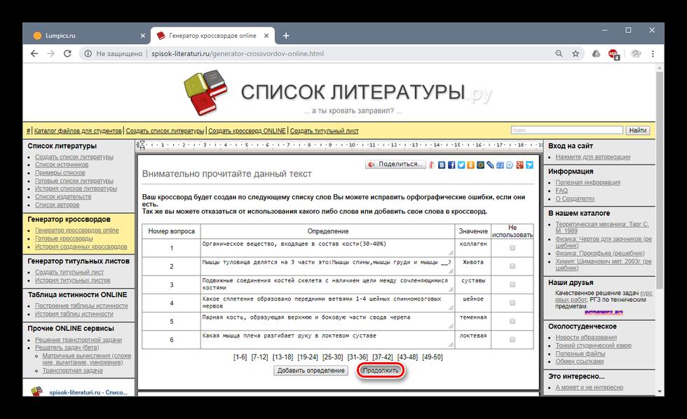 Просмотр и редактирование определений на сайте spisok-literaturi.ru