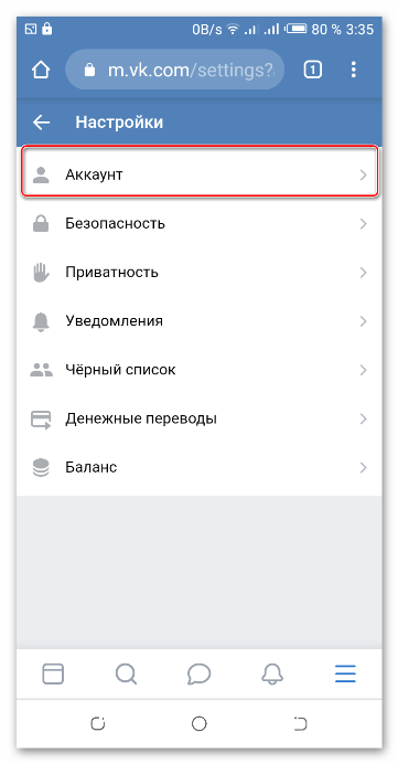 Раздел Аккаунт в мобильной версии ВКонтакте