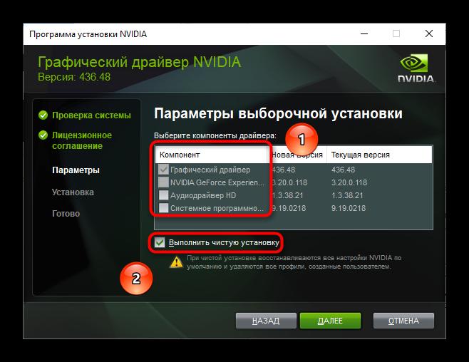 Расстановка галочек в программе установке видеодрайвера Nvidia