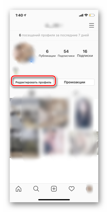Редактировать профиль в приложении в Инстаграме