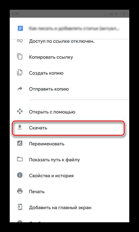 Скачать файл с Google Диск Андроид