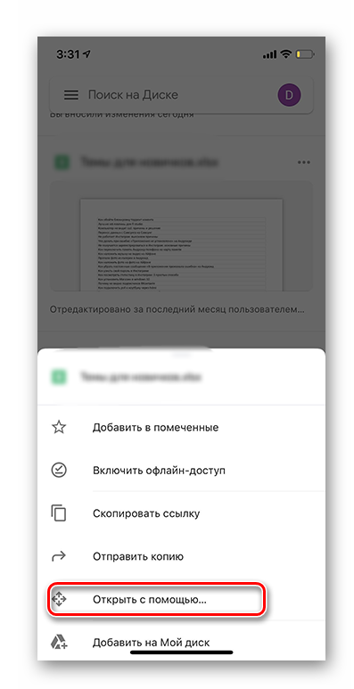 Скачивание файлов в Google Диск iOS