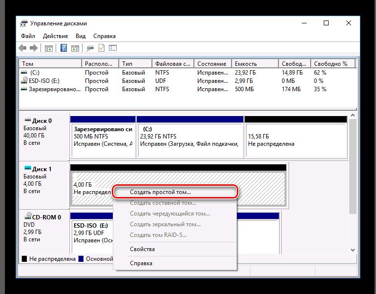 Создание простого тома в управлении дисками