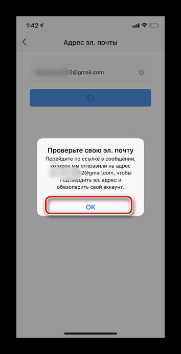 Сообщение о смене почты в приложении Инстаграма