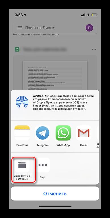 Сохранение в Файлы Google Диск