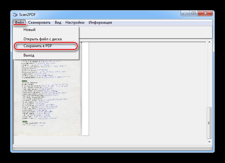 Сохранение документа в Scan2PDF