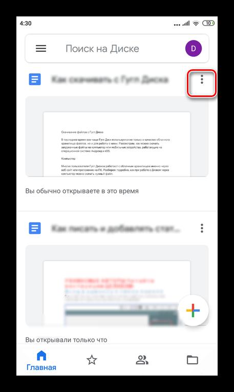 Список файлов в Google Диск Андроид