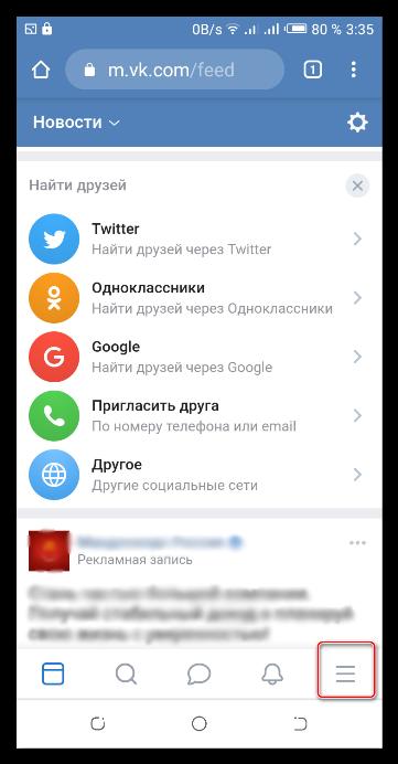 Страница главного меню мобильной версии ВКонтакте