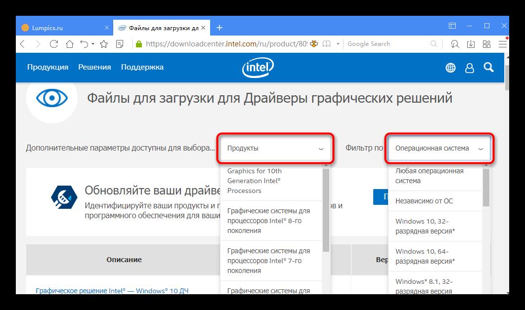 Страница загрузки драйверов для интегрированной графики Intel