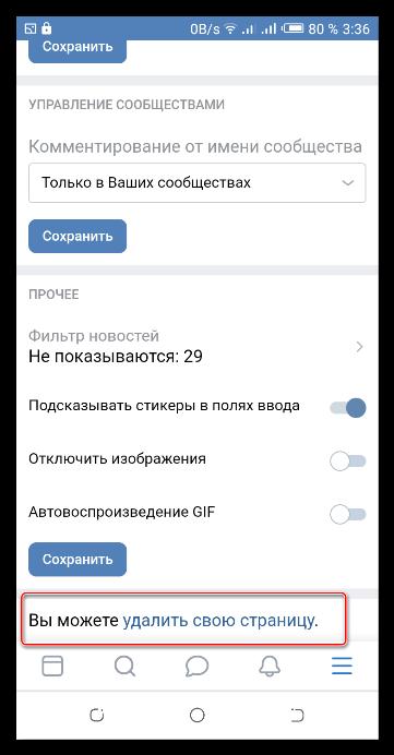 Удаление страницы в мобильной версии ВКонтакте