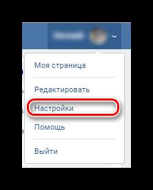 Переходим в настройки ВКонтакте