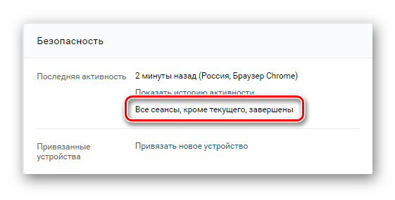 Завершены все сеансы ВКонтакте