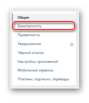 Открываем вкладку Безопасность ВКонтакте
