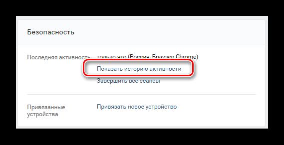 Смотрим историю активности ВКонтакте