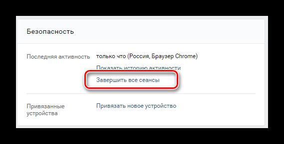 Завершаем все сеансы ВКонтакте