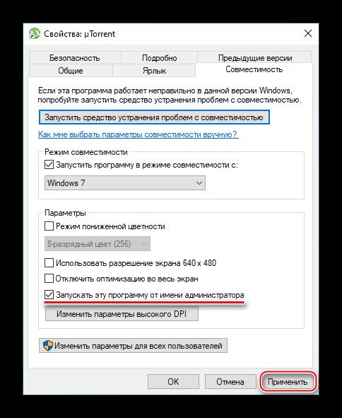Активация запуска uTorrent от имени администратора