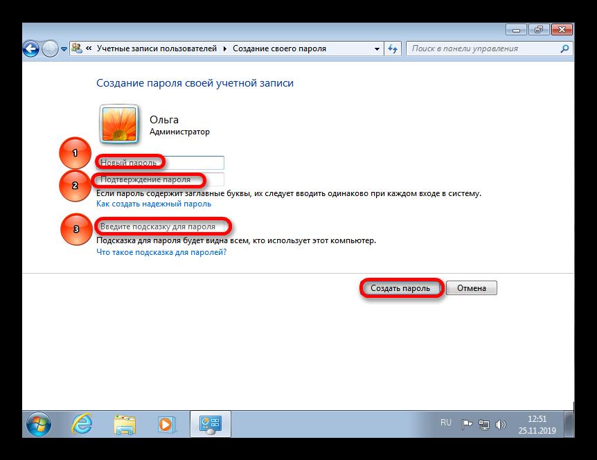 Введение нового пароля Windows 7