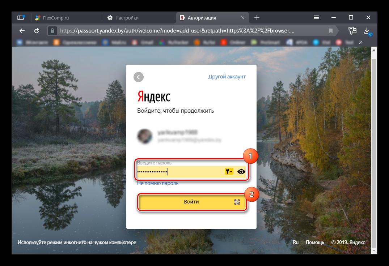 Ввод пароля в Яндекс Браузере
