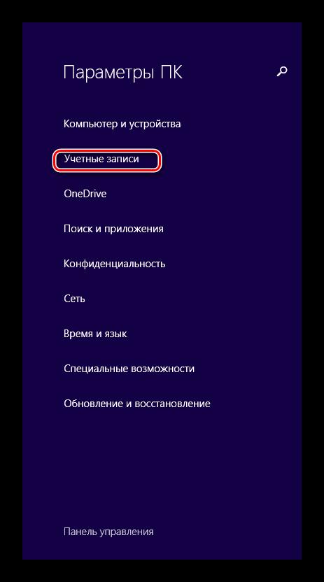 Вкладка Учетные записи Windows 8