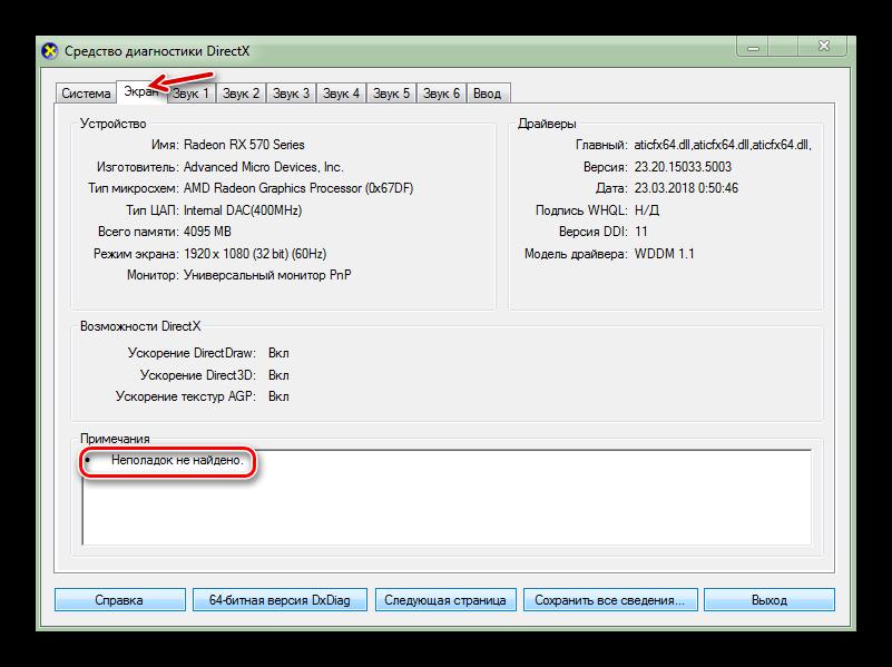 Вкладка Экран в средствах диагностики DirectX