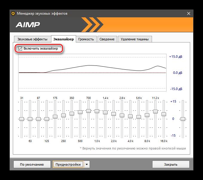 Включение эквалайзера AIMP