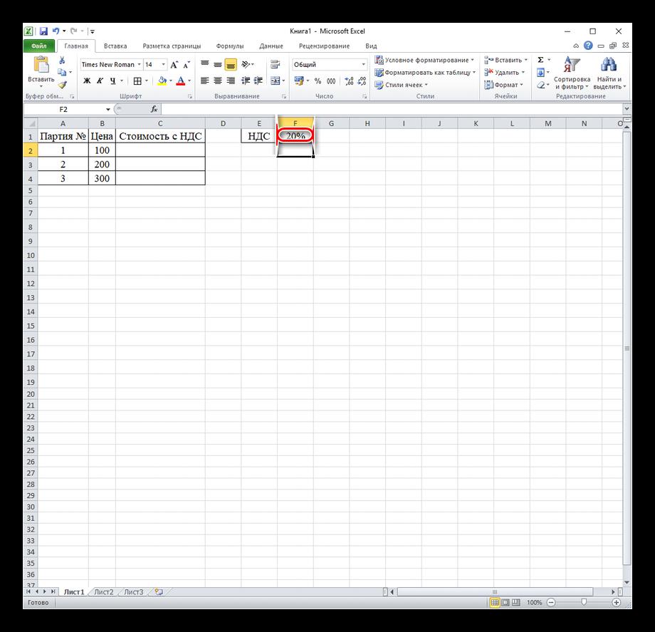 Внесение размера процента в таблицу для вычисления в excel