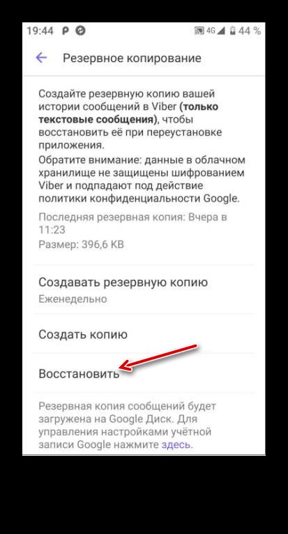 Восстановление сообщений Вайбер из резервной копии на Андроид