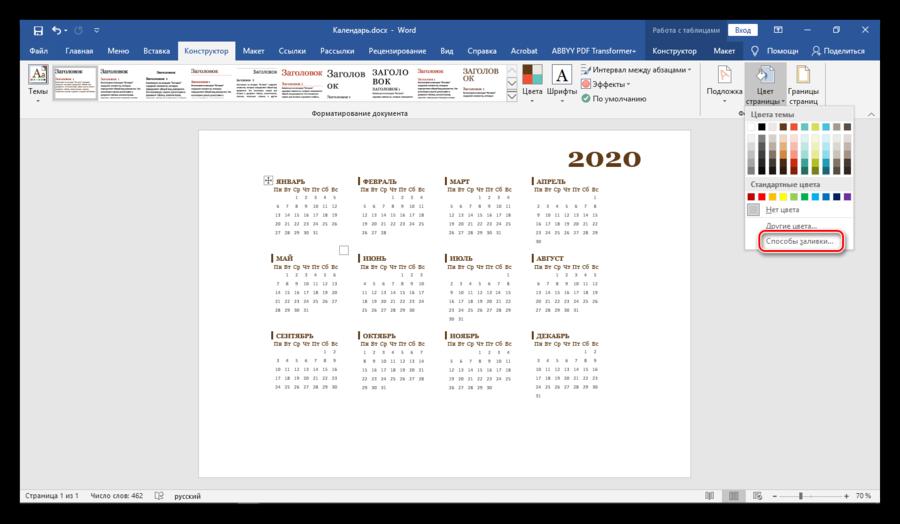Вставка на фон фотографии в шаблон календаря Word