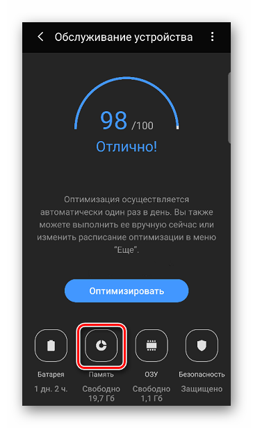 Вход в настройки памяти Samsung на Android