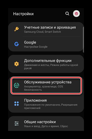 Вход в настройки Samsung на Android